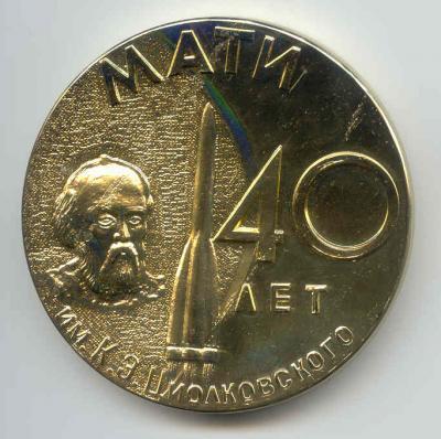 МАТИ - медаль (лиц).jpg