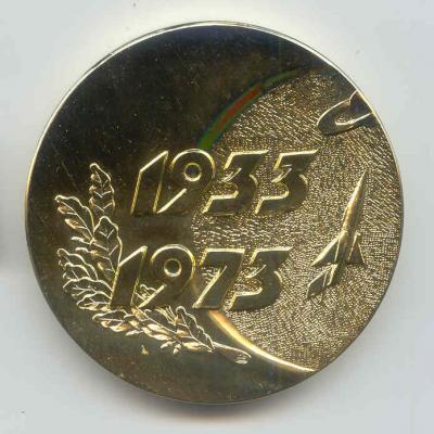 МАТИ - медаль (об) 78 мм, 8 мм.jpg