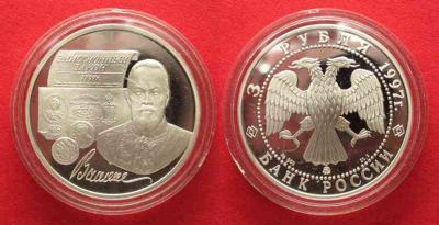 19 июня 1899 года — в России утверждён Монетный устав, завершение финансовой реформы С. Ю. Витте.jpg