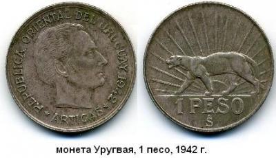 19.06.1764 (Родился Хосе Хервасио АРТИГАС).JPG