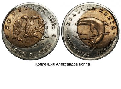 50 рублей 1993 Черноморская Афалина.jpg