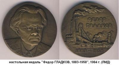 21.06.1883 (Родился Федор Васильевич ГЛАДКОВ).JPG