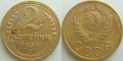 2 копейки 1938.JPG
