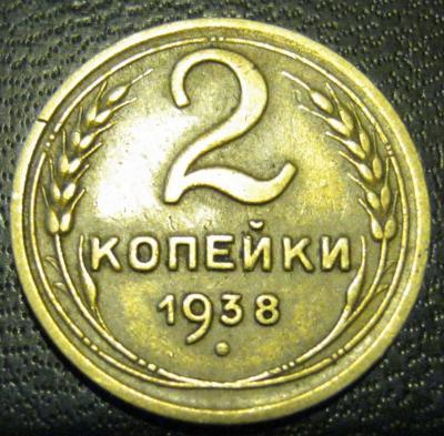 2 коп 1938-1.jpg