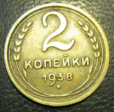 2 коп 1938-2.jpg