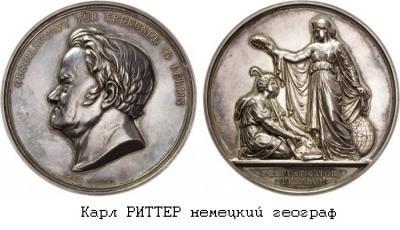 7 августа 1779 года родился Риттер (Ritter) Карл (1779 - 1859).jpg