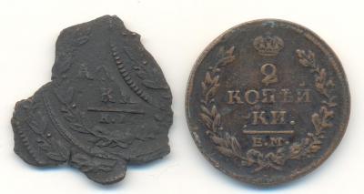 2 коп.1829.JPG