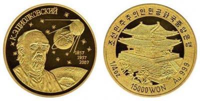 Циолковский_Северная Корея.JPG