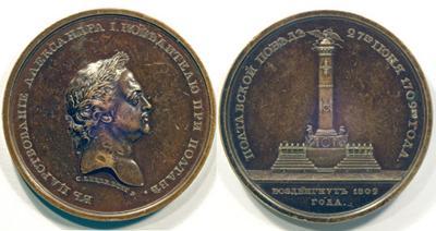 27 июня 1811 года — торжественное открытие  памятника Славы (монумент в память 100-летия Полтавской победы).jpg