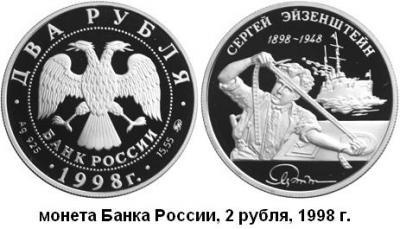 27.06.1905 (Началось восстание на Броненосце Потемкин).JPG
