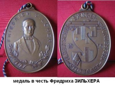 27.06.1789 (Родился Фридрих ЗИЛЬХЕР).JPG