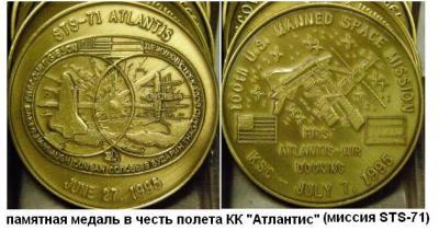 27.06.1995 (Начало полета КК Атлантис).JPG