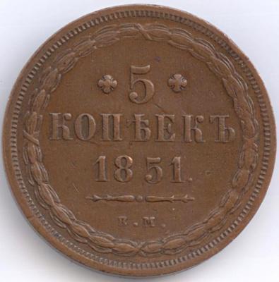 5 к 1851 Р.jpg
