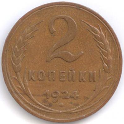 2 к 1924 гг Р.jpg