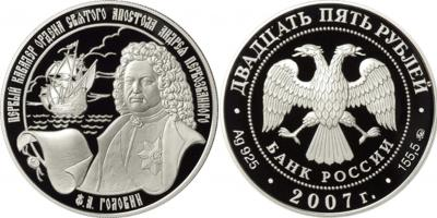 10 августа 1706 года умер — Головин Фёдор Алексеевич.jpg