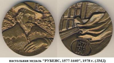 28.06.1577 (Родился Питер Пауль РУБЕНС).jpg