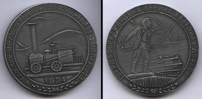 29 июня 1834 года пущена пароходка в действие. Черепановы.jpg