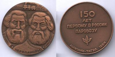 29 июня 1834 года пущена пароходка Черепановых.jpg