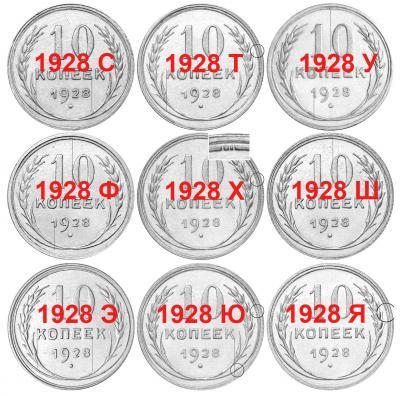 10 копеек 1928 С-Я.jpg