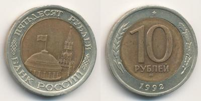 10 рублей.jpg