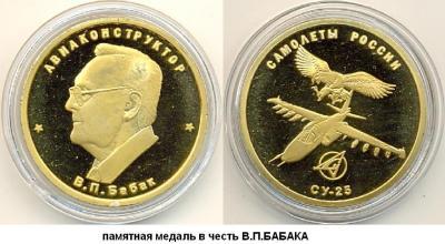 00.07.1937 (Родился Владимир Петрович БАБАК).JPG