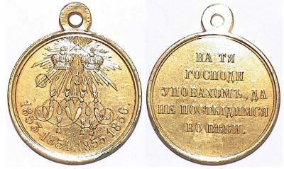 3 июля 1853 года — русская армия вторгается в Молдавское княжество — начинается Крымская война.jpg