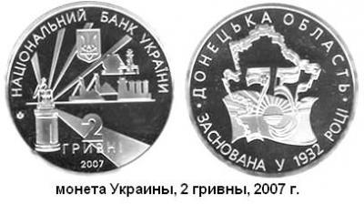 02.07.1932 (Образована Донецкая область).JPG