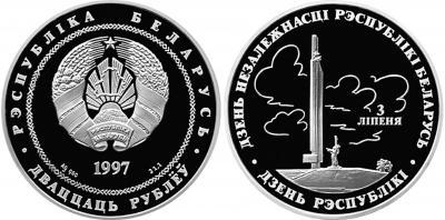 3 июля — День независимости Республики Беларусь.jpg