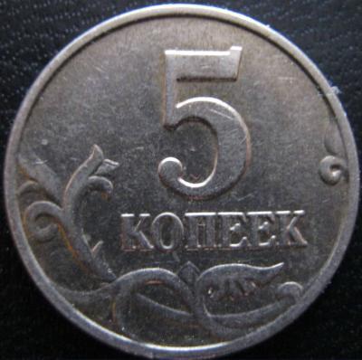 5 коп 02-2.jpg