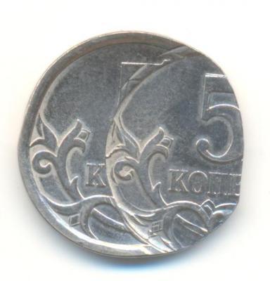 5 коп.2008 г..JPG