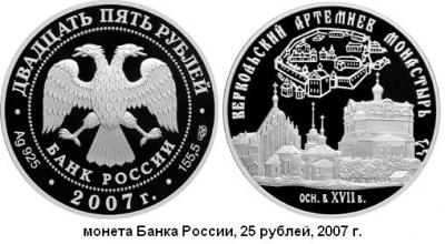 06.07.1545 (Скончался Артемий Веркольский).JPG