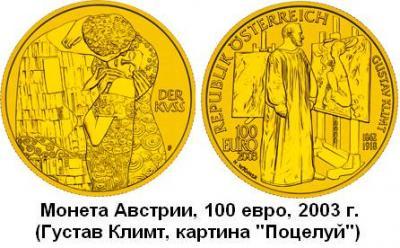 14.07.1862 (Родился Густав Климт).JPG