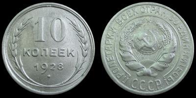 10kop1928-V.jpg