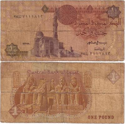 Egypt 1 pound (1).jpg