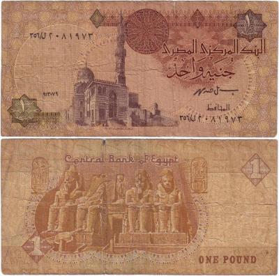 Egypt 1 pound (2).jpg