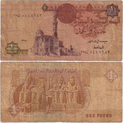 Egypt 1 pound (4).jpg