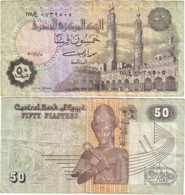 Egypt 50 piastres (3).jpg