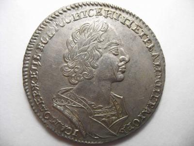 Петр I - 1724 а.jpg