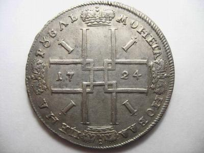 Петр I - 1724 р.jpg