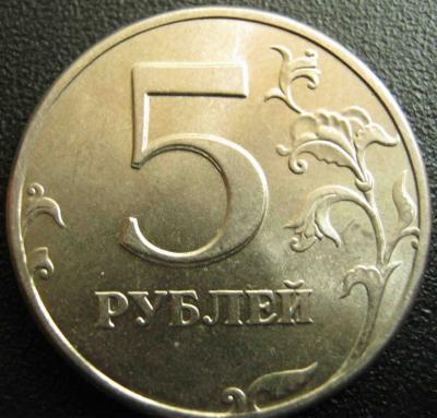 5 рублей раздв-2.jpg