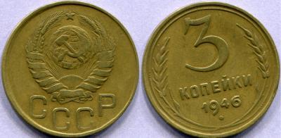3_kop_1946_pereputka_face-back_1000.jpg