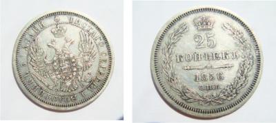 25коп 1856.jpg
