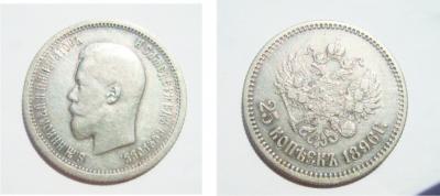 25 коп 1896.jpg
