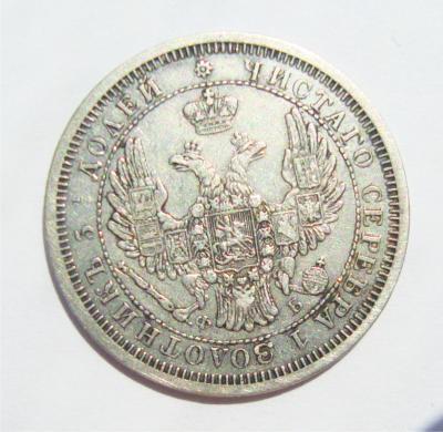25коп 1856 крупнее оборот.jpg