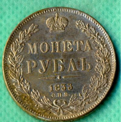 1-1833 р.jpg