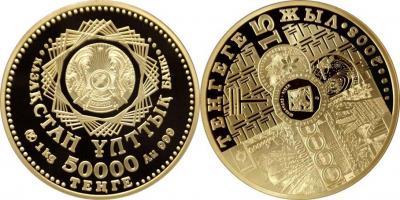 15 ноября — День национальной валюты Казахстана. 50000 тенге, посвященная 15-летию введения национальной валюты.jpg