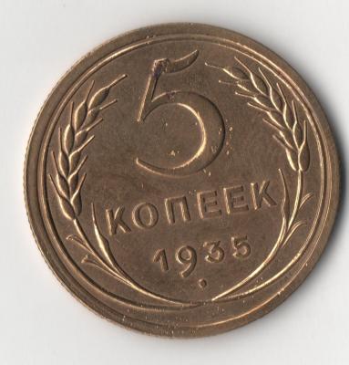5к1935-2.JPG