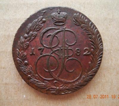 5 копеек 1782 ем 4.jpg