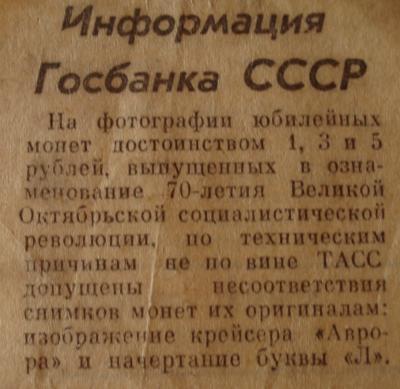 Информация-опровержение Госбанка СССР  .jpg