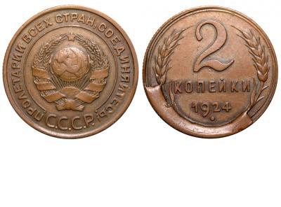 2 копейки 1924 - супербрак!.jpg